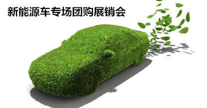 【新能源团购】新能源车促销专场,全额补贴+免购置税!