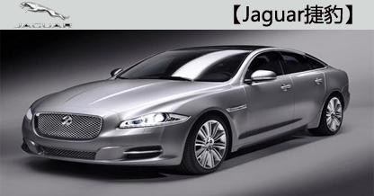 Jaguar捷豹品鉴会——中规车特卖场